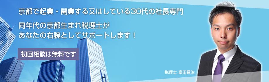 京都で起業・開業する又はしている30代の社長専門 京都生まれ税理士がサポートします!